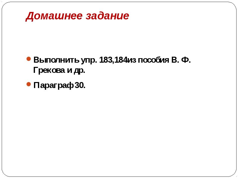 Домашнее задание Выполнить упр. 183,184из пособия В. Ф. Грекова и др. Парагра...