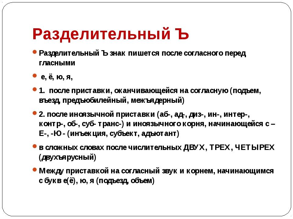 Разделительный Ъ Разделительный Ъ знак пишется после согласногоперед гласным...
