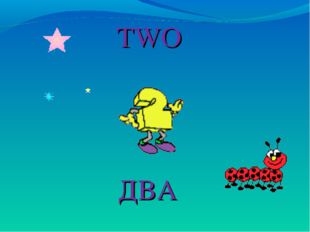 TWO ДВА
