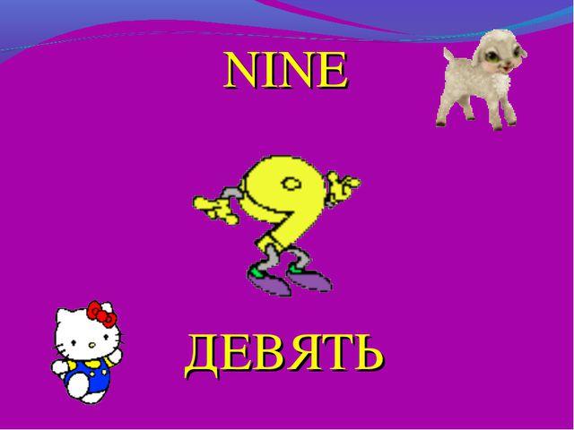 NINE ДЕВЯТЬ
