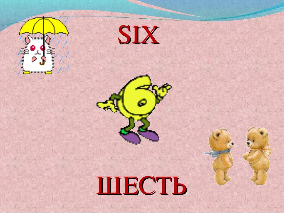 SIX ШЕСТЬ