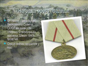 Награда моего прадеда. От имени Президиума Верховного Совета СССР медаль «За