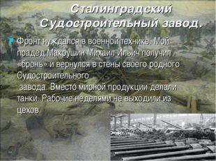 Сталинградский Судостроительный завод. Фронт нуждался в военной технике. Мой