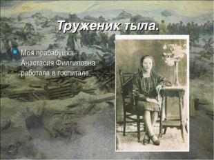 Труженик тыла. Моя прабабушка Анастасия Филлиповна работала в госпитале.