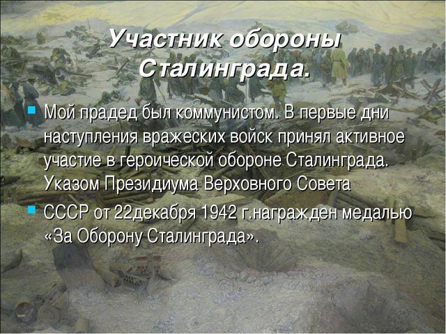Участник обороны Сталинграда. Мой прадед был коммунистом. В первые дни наступ...