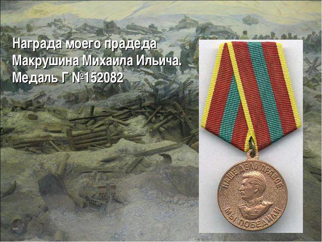 Награда моего прадеда Макрушина Михаила Ильича. Медаль Г №152082