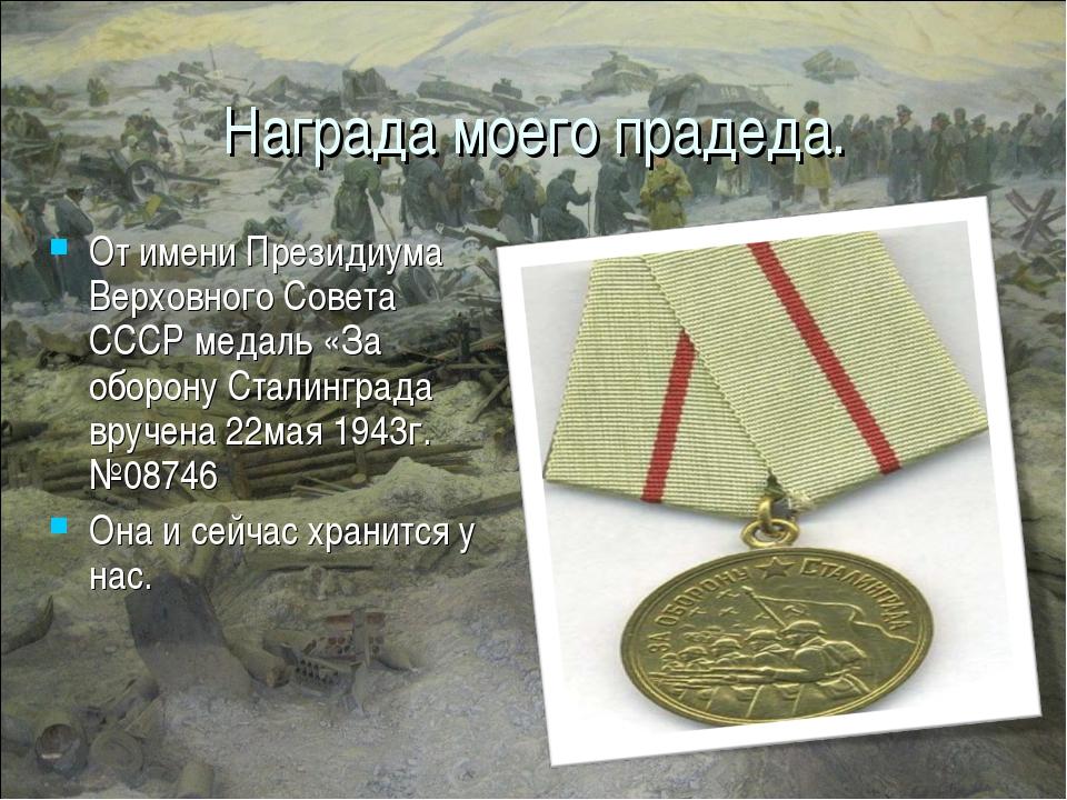Награда моего прадеда. От имени Президиума Верховного Совета СССР медаль «За...