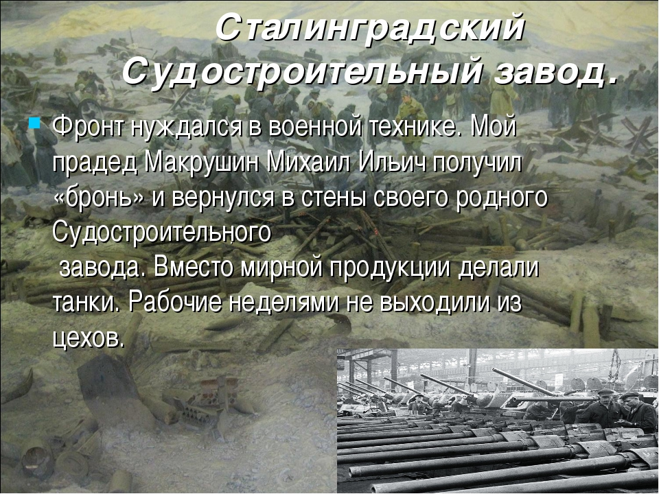 Сталинградский Судостроительный завод. Фронт нуждался в военной технике. Мой...