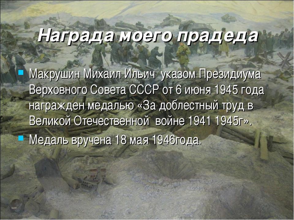 Награда моего прадеда Макрушин Михаил Ильич указом Президиума Верховного Сове...