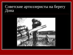 Советские артиллеристы на берегу Дона