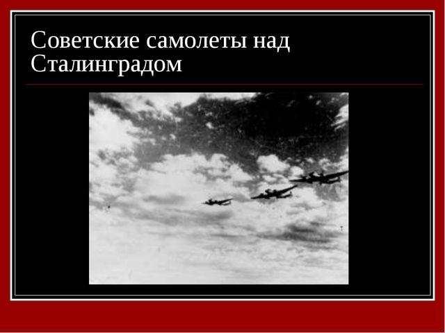 Советские самолеты над Сталинградом