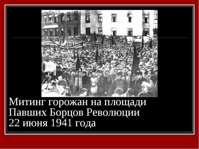 Митинг горожан на площади Павших Борцов Революции 22 июня 1941 года