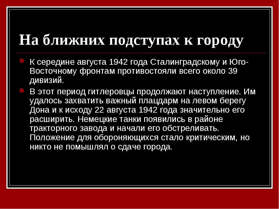 На ближних подступах к городу К середине августа 1942 года Сталинградскому и...