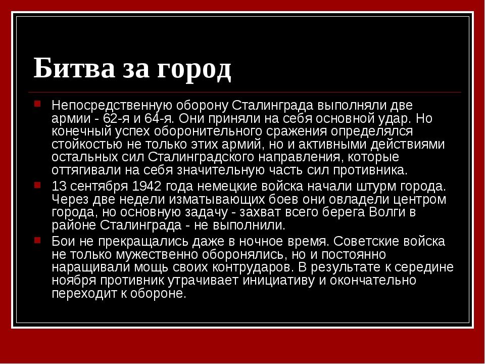 Битва за город Непосредственную оборону Сталинграда выполняли две армии - 62-...