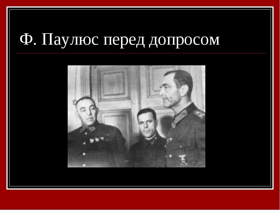 Ф. Паулюс перед допросом