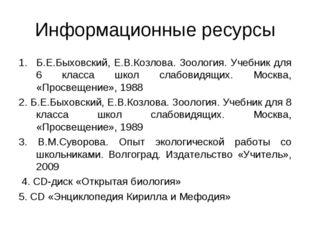 Информационные ресурсы Б.Е.Быховский, Е.В.Козлова. Зоология. Учебник для 6 кл