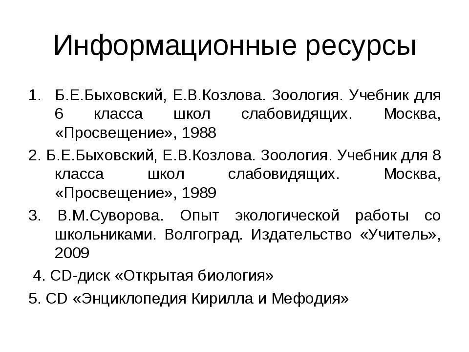 Информационные ресурсы Б.Е.Быховский, Е.В.Козлова. Зоология. Учебник для 6 кл...