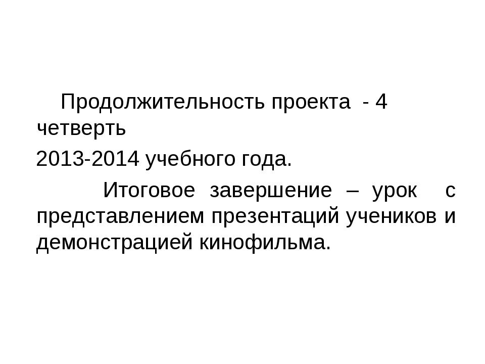 Продолжительность проекта - 4 четверть 2013-2014 учебного года. Итоговое зав...