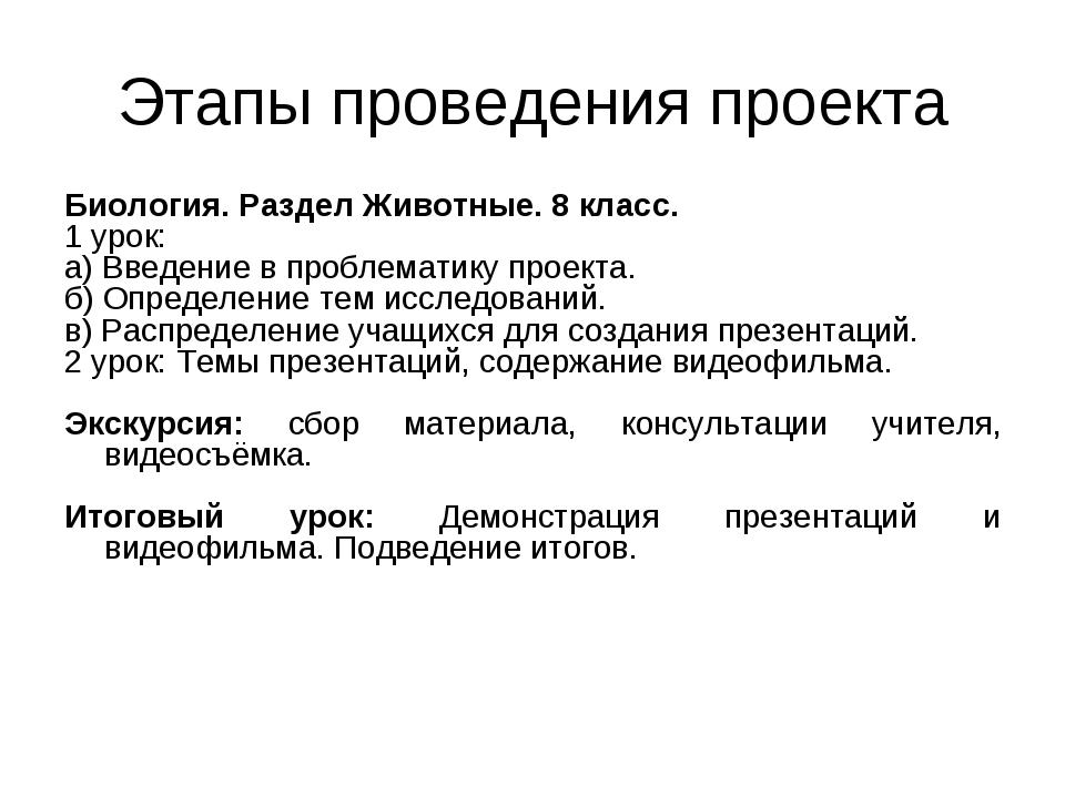Этапы проведения проекта Биология. Раздел Животные. 8 класс. 1 урок: а) Введе...