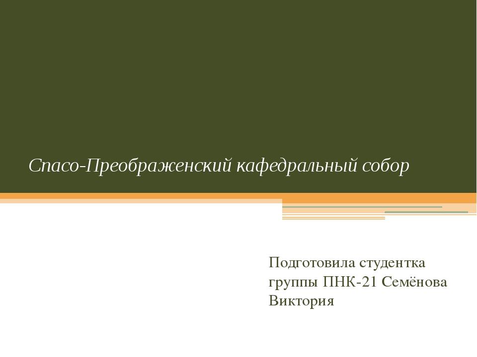Спасо-Преображенский кафедральный собор Подготовила студентка группы ПНК-21 С...