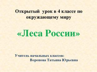 Открытый урок в 4 классе по окружающему миру «Леса России» Учитель начальных