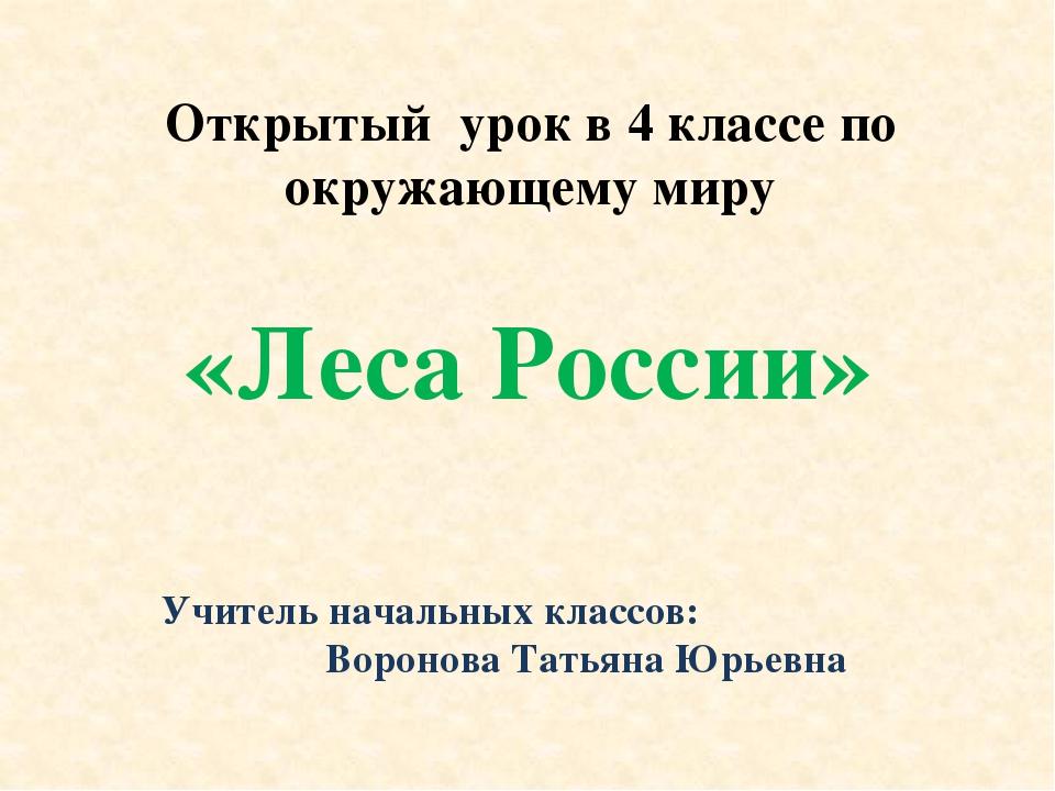 Открытый урок в 4 классе по окружающему миру «Леса России» Учитель начальных...