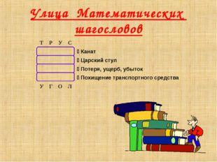 Улица Математических шагословов ТРУС  Канат  Царский стул 