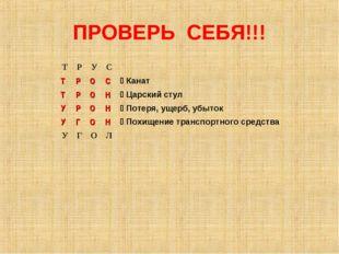 ПРОВЕРЬ СЕБЯ!!! ТРУС ТРОС Канат ТРОН Царский стул УРОН Пот
