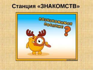 Станция «ЗНАКОМСТВ»