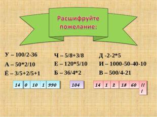 У – 100/2-36 Д -2-2*5 А – 50*2/10 Ч – 5/8+3/8 И – 1000-50-40-10 В – 500/4-21