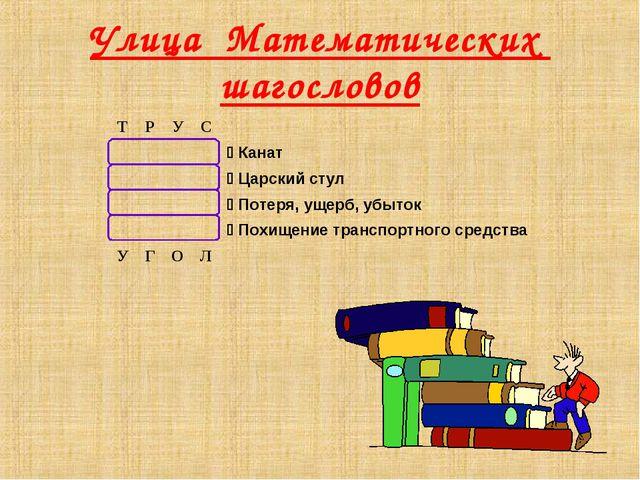 Улица Математических шагословов ТРУС  Канат  Царский стул ...