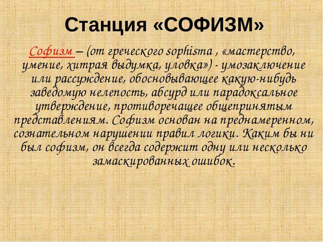 Станция «СОФИЗМ» Софизм – (от греческого sophisma , «мастерство, умение, хитр...