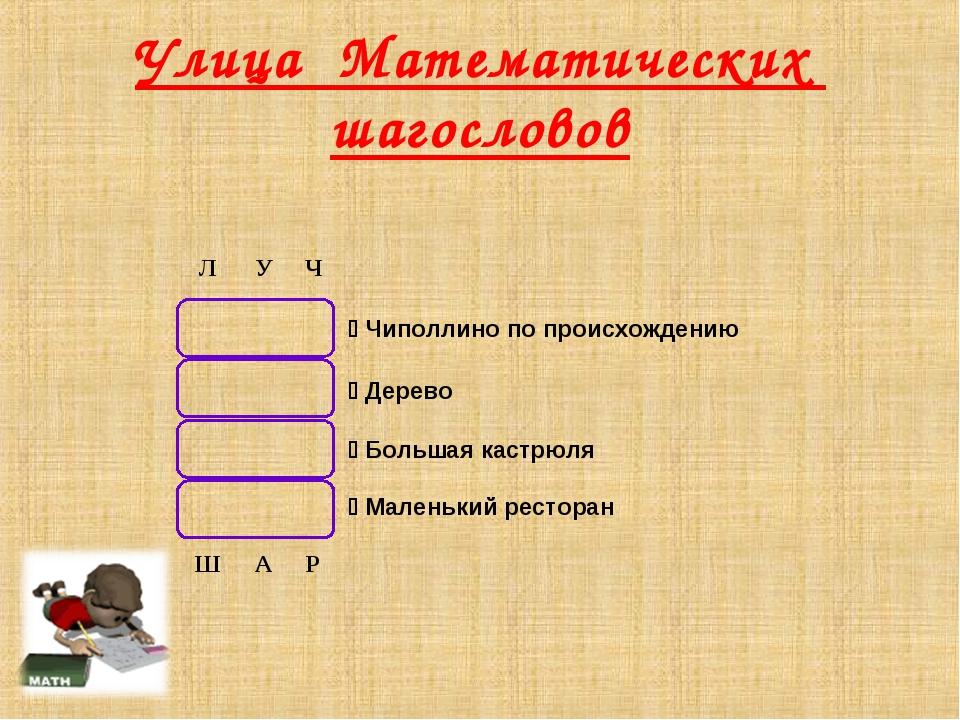 Улица Математических шагословов ЛУЧ  Чиполлино по происхождению  Д...