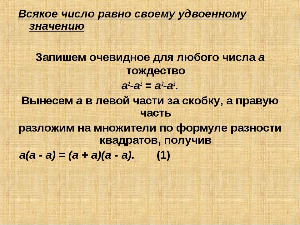 Всякое число равно своему удвоенному значению  Запишем очевидное для любого...