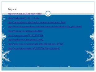 Ресурсы: http://www.sch2000.ru/employees/ http://readik.ru/str1_34_1_3.php ht
