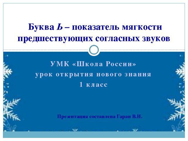 УМК «Школа России» урок открытия нового знания 1 класс Буква Ь – показатель м...
