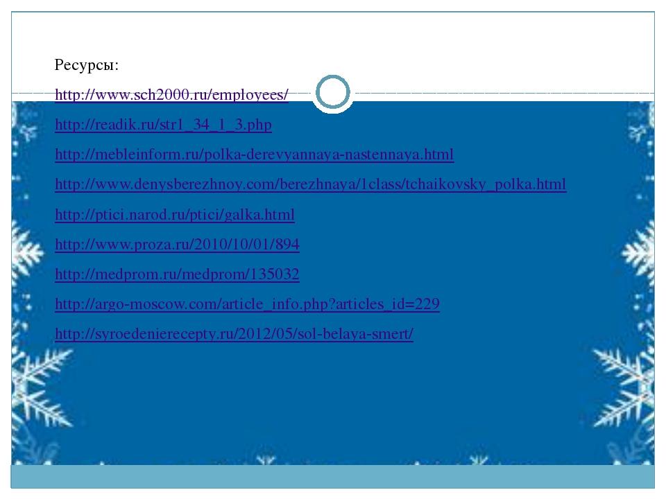 Ресурсы: http://www.sch2000.ru/employees/ http://readik.ru/str1_34_1_3.php ht...