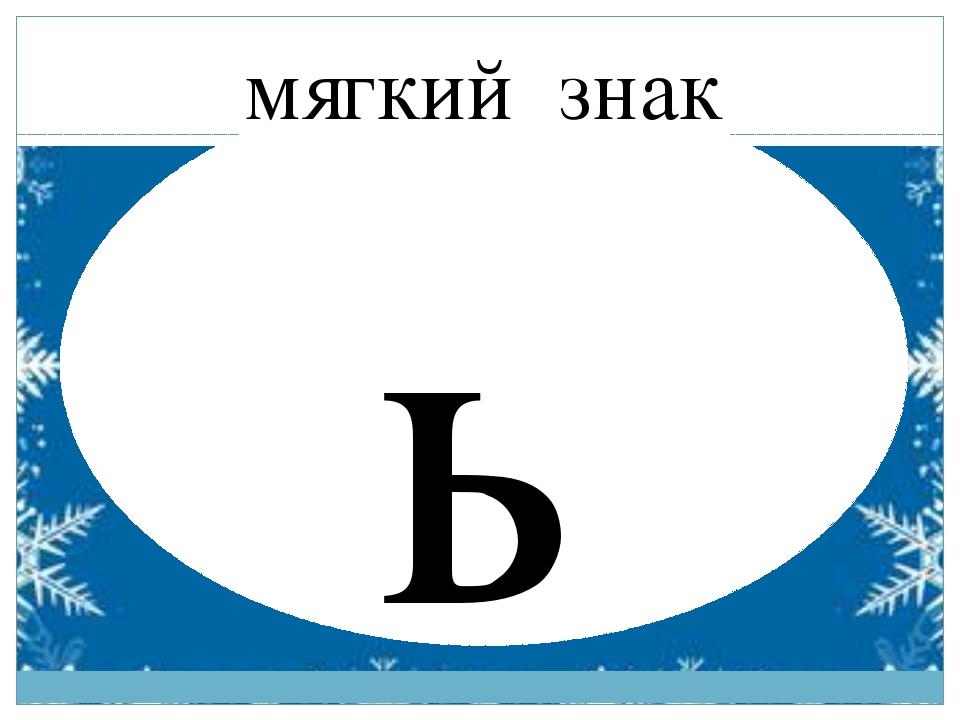 ОЛЬ ОЛЬ ОЛЬ ОЛЬ Б Р С М мягкий знак ь