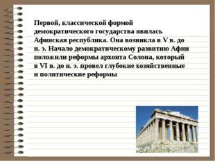 Первой, классической формой демократического государства явилась Афинская рес