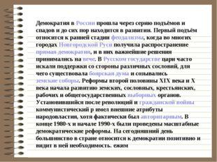 Демократия в России прошла через серию подъёмов и спадов и до сих пор находи