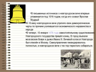 В письменных источниках о новгородском вече впервые упоминается под 1016 год