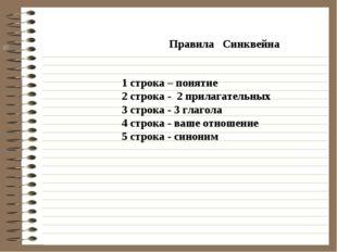 Правила Синквейна 1 строка – понятие 2 строка - 2 прилагательных 3 строка -