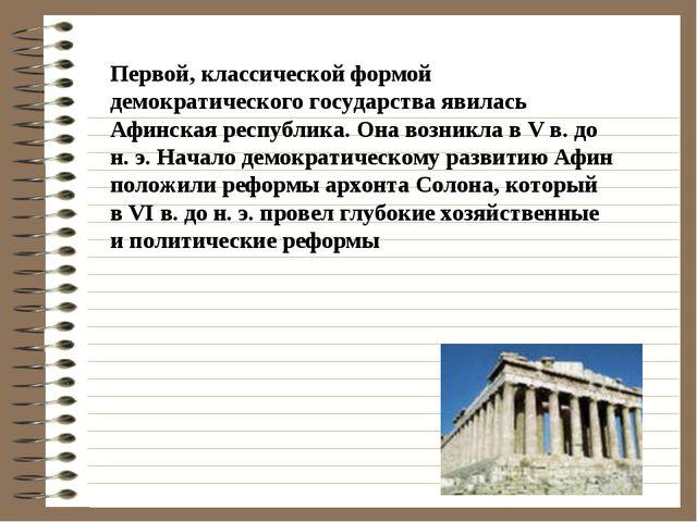 Первой, классической формой демократического государства явилась Афинская рес...