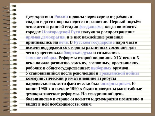 Демократия в России прошла через серию подъёмов и спадов и до сих пор находи...