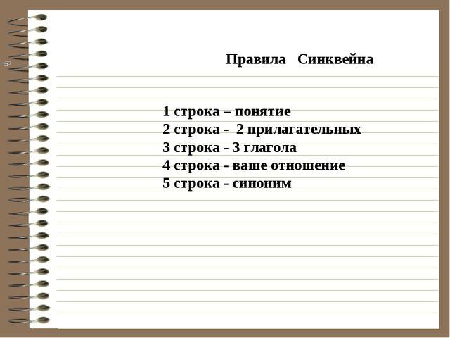 Правила Синквейна 1 строка – понятие 2 строка - 2 прилагательных 3 строка -...