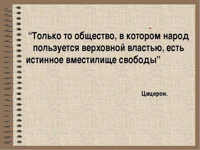 """""""Только то общество, в котором народ пользуется верховной властью, есть исти..."""