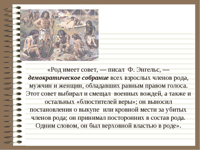 «Род имеет совет, — писал Ф. Энгельс, — демократическое собрание всех взросл...