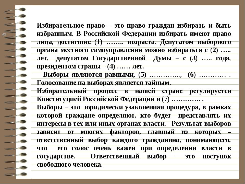Избирательное право – это право граждан избирать и быть избранным. В Российск...