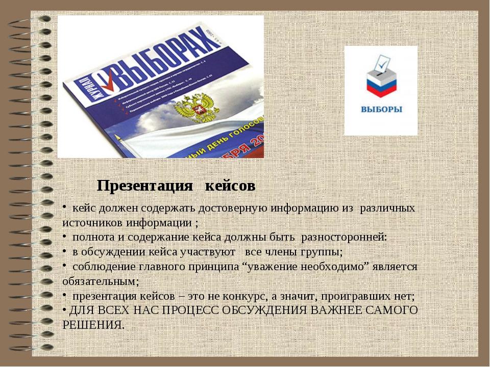 Презентация кейсов кейс должен содержать достоверную информацию из различных...