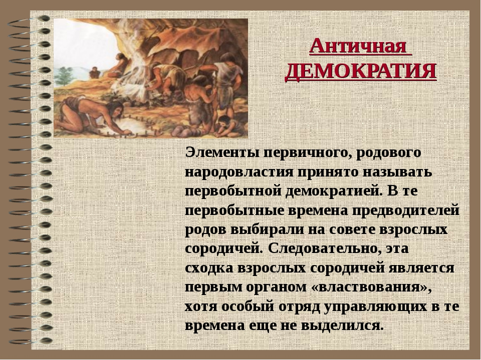 Античная ДЕМОКРАТИЯ Элементы первичного, родового народовластия принято назыв...